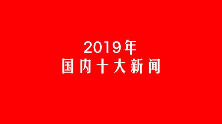 新華社評出2019年國內十大新聞