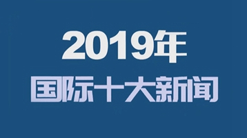 新華社評出2019年國際十大新聞