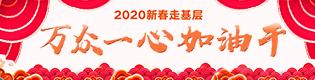 2020新春走基層