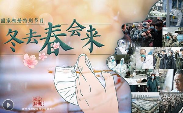國家相冊特別節目《冬去春會來》