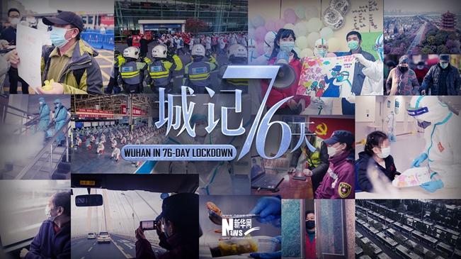 微視頻:城記76天