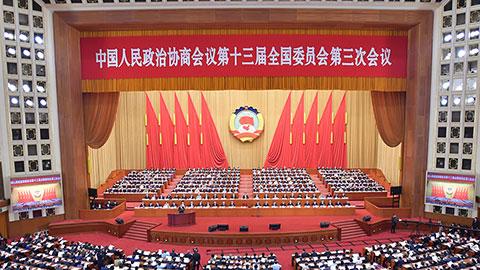 全國政協十三屆三次會議開幕會