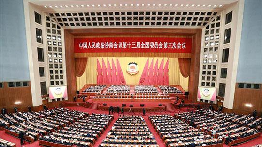 全國政協十三屆三次會議閉幕會