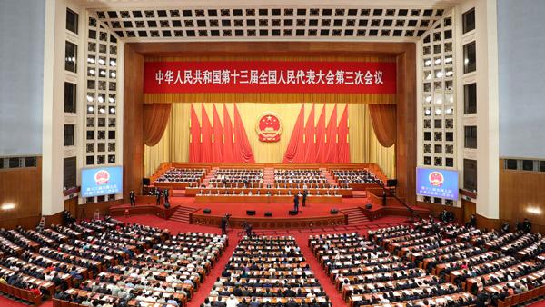 十三屆全國人大三次會議閉幕會