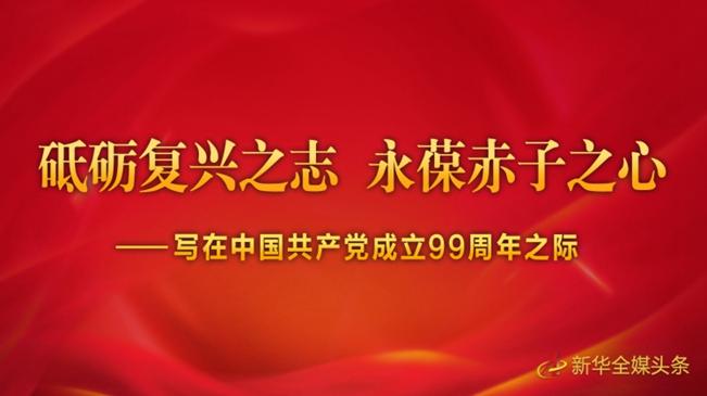 """99周年,中國共産黨的""""久久初心"""""""