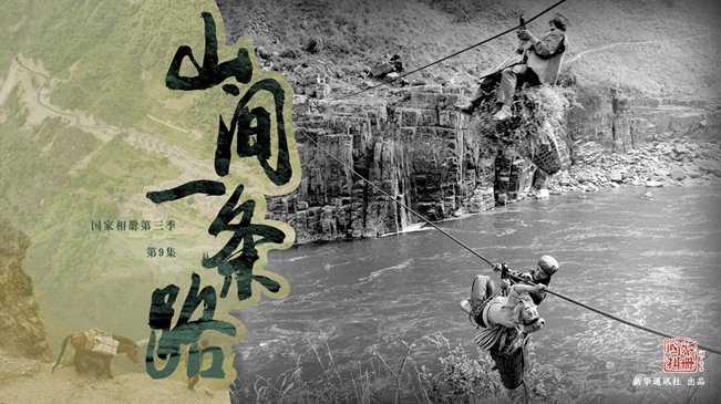 國家相冊第三季第9集《山間一條路》