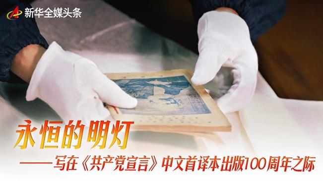 有一本中文小冊子,今年一百歲了