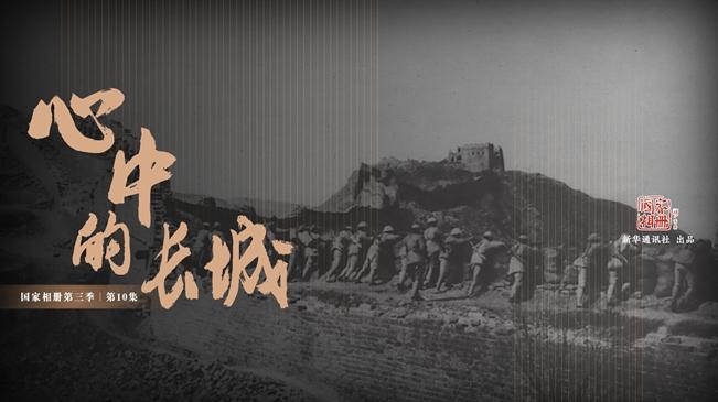 國家相冊第三季第10集《心中的長城》