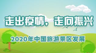 2020年中國旅遊景區發展