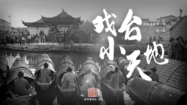 國家相冊第三季第14集《戲臺小天地》