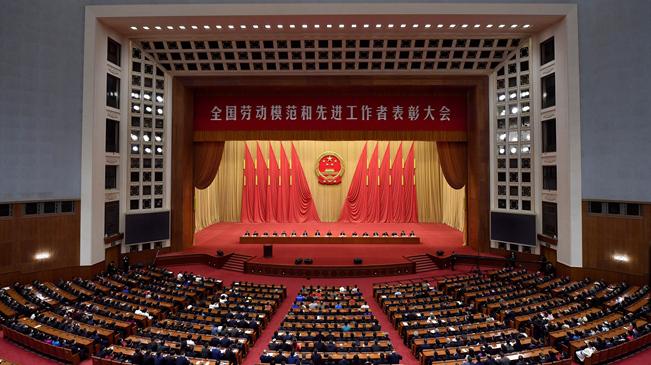 全國勞動模范和先進工作者表彰大會在京舉行