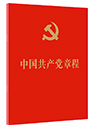 中國共産黨章程