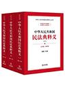 中華人民共和國民法典釋義