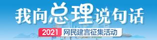 """2021""""我向總理説句話""""網民建言徵集"""