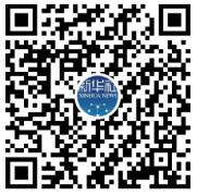 新華社現場新聞