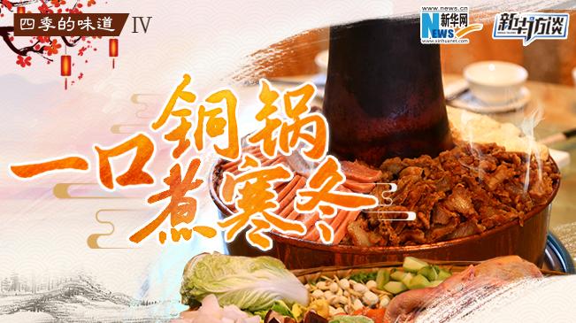 【四季的味道IV】一口銅鍋煮寒冬