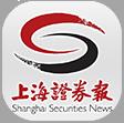 上海證券報
