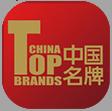 中國名牌雜志社