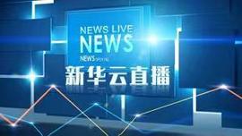 新華雲直播 直擊新聞現場