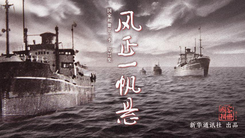 國家相冊第三季第37集《風正一帆懸》