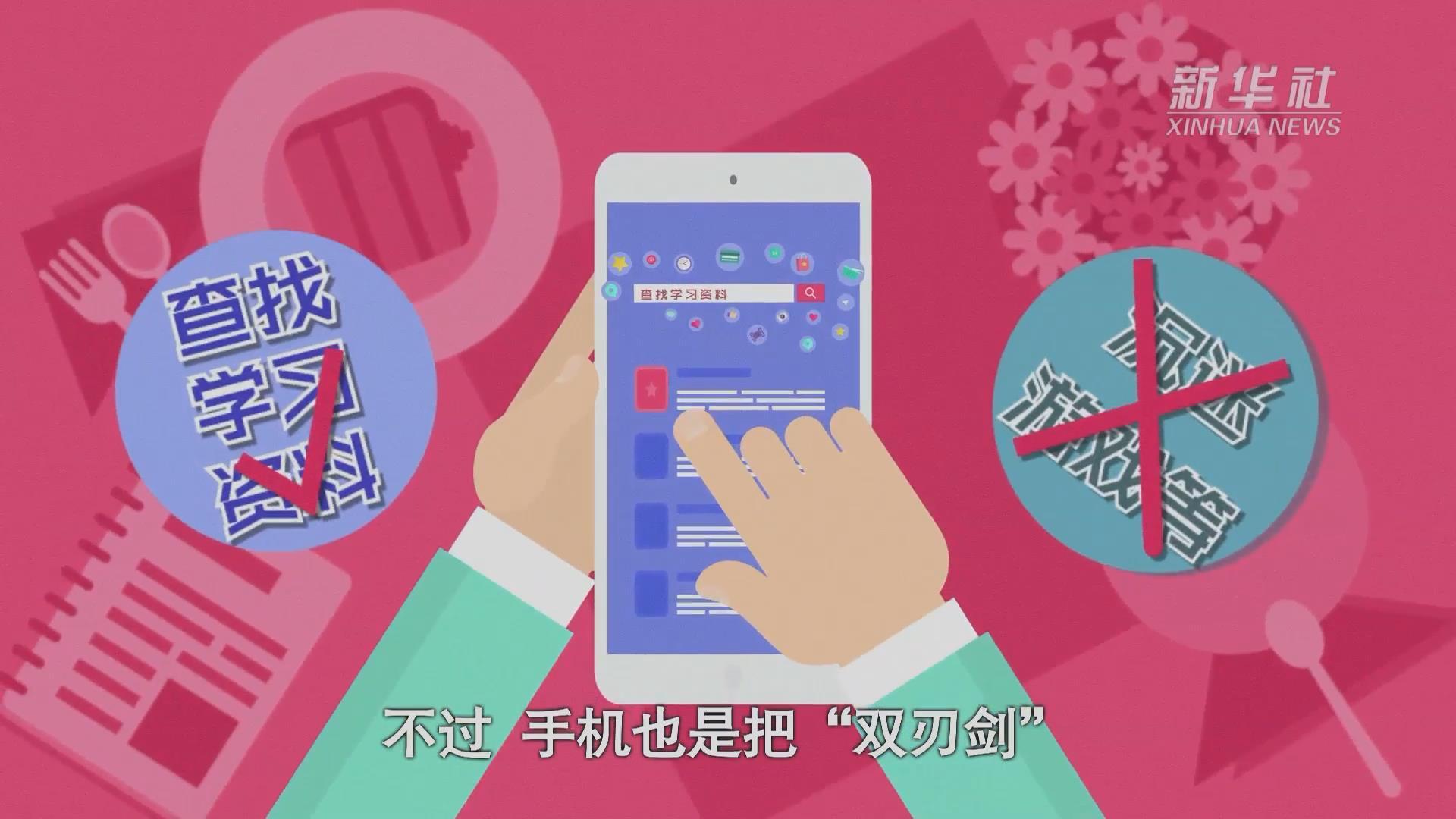 寒假來了,小學生如何正確使用手機