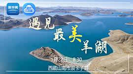 【新華雲直播】大美中國|遇見最美羊湖