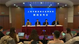 上海市召開疫情防控工作新聞發布會