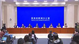 國務院聯防聯控機制舉行新聞發布會