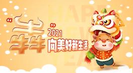 網絡中國節·春節·元宵節