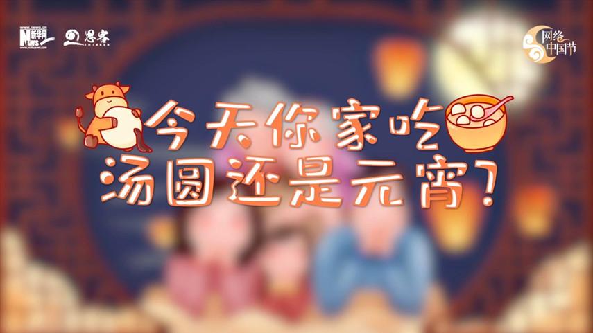 MG動畫丨元宵還是湯圓?