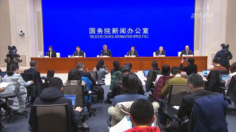 國新辦舉行新聞發布會