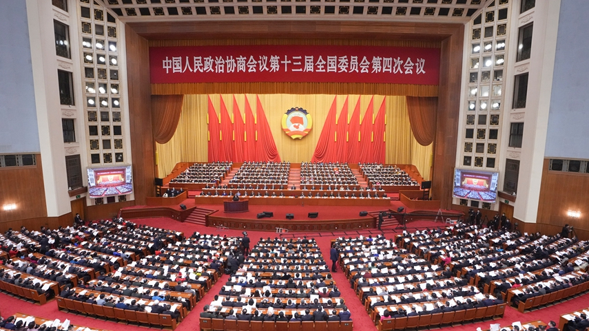 全國政協十三屆四次會議在京開幕