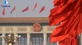 全球連線|海外人士關注中國兩會