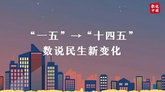 """兩會數説中國丨""""一五""""→""""十四五"""",數説民生新變化"""