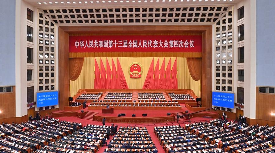 十三屆全國人大四次會議舉行第二次全體會議