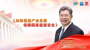 馬永生委員:加快氫能産業發展,保障國家能源安全