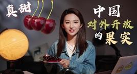 全球連線丨中國對外開放的果實,真甜!