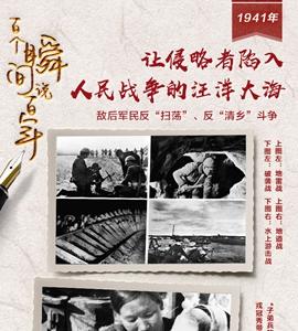 【百個瞬間説百年】1941,讓侵略者陷入人民戰爭的汪洋大海