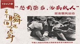 """1942,""""懲前毖後,治病救人"""""""