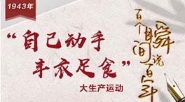 """1943,""""自己動手,豐衣足食"""""""