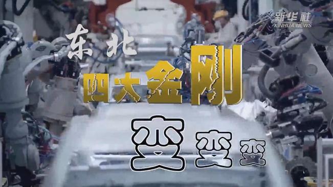 """東北""""四大金剛""""變,變,變"""
