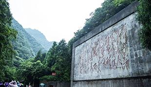 而今邁步從頭越——探訪婁山關紅軍戰鬥遺址