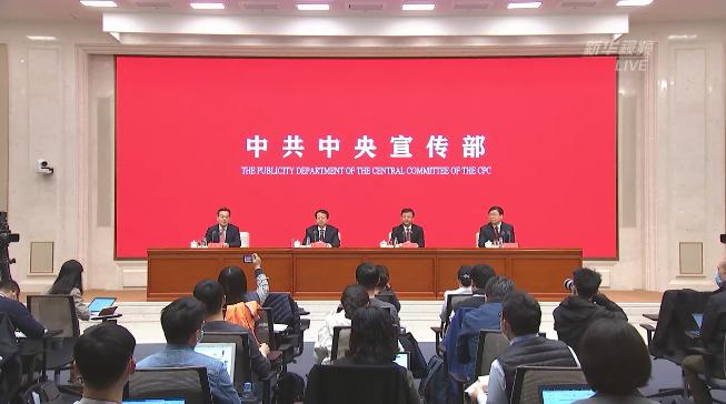 中共中央宣傳部舉行新聞發布會