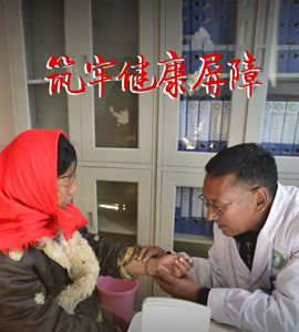 """5277個!農村衛生室托起西藏醫療體係""""地基"""""""