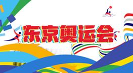直擊東京奧運會