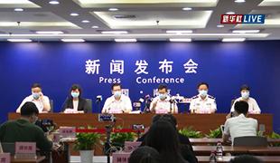 南京舉行新冠肺炎疫情防控新聞發布會(7月24日)