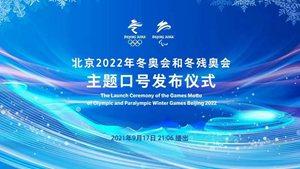 北京2022年冬奧會和冬殘奧會口號發布活動
