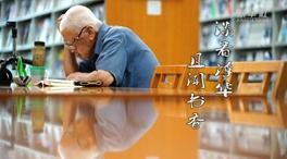 90歲老人每天打卡圖書館