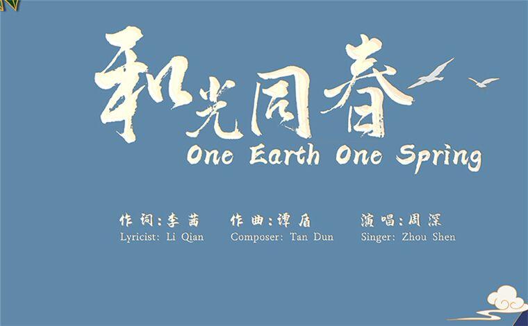 COP15主題曲及MV《和光同春》首發上線