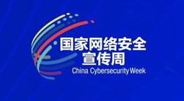 專題丨2021年國家網絡安全宣傳周